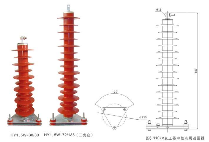 5w-60/144变压器中性点型用避雷器