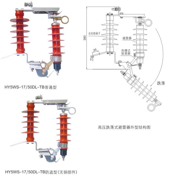 高压跌落式避雷器的原理是将跌落式熔断器的跌落式机构与配电型复合外套金属氧化物避雷器巧妙地结合在一起,再配合避雷器用脱离器。这样当运行中的避雷器在使用中失效时,脱离器动作带跌落式机构脱扣使避雷器自动与电网系统脱离。其次在不断电的情况下,可以借助绝缘拉闸操纵杆方便的对避雷器进行检测、维修与更换,不但保证了线路的畅通,而且大大地减少了电力维护人员的工作强度与时间。产品性能满足国家标准GB311.